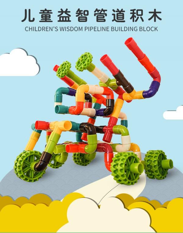 冬己儿童益智管道积木 安全耐玩 在玩乐中培养孩子动手能力和大脑思维想象力