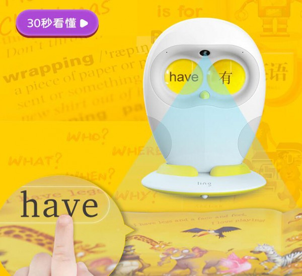 物灵Luka Hero绘本阅读机器  智能阅读体验让孩子赢在起跑线