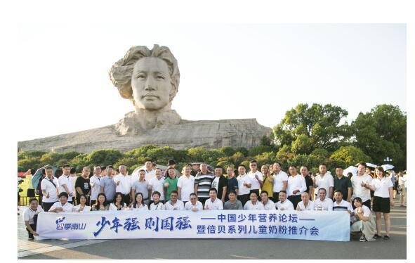 中国少年营养论坛暨南山倍贝系列儿童奶粉推介会在长沙橘子洲盛大开幕