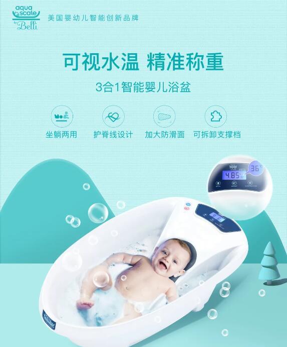 Belli-aquascale三合一智能浴盆  给宝宝洗澡最好的体验