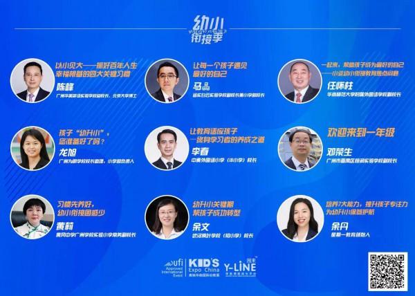 2020中国幼教公益论坛暨第十一届华南国际幼教展欢迎您!