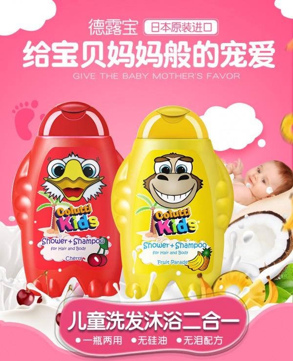 德露宝婴儿沐浴露洗护二合一   打造宝宝适用的温和配方·温和干净不紧绷