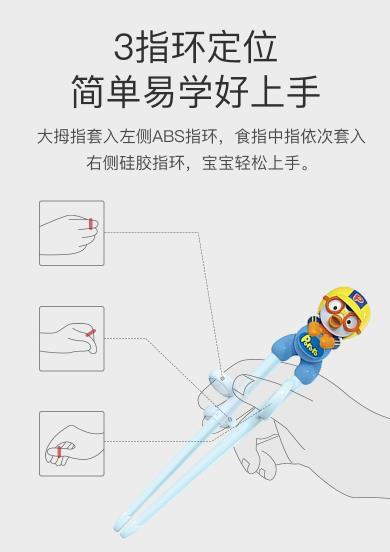 """啵乐乐儿童训练筷子 ABS食品级材质可啃咬 陪伴宝宝度过""""筷""""乐童年"""