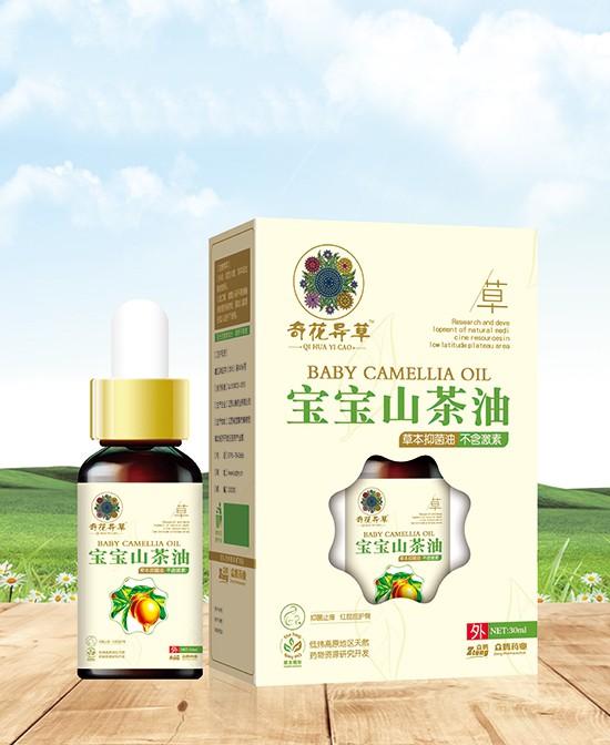 奇花异草宝宝油:滋润肌肤、驱蚊虫  让宝宝远离红屁屁困扰