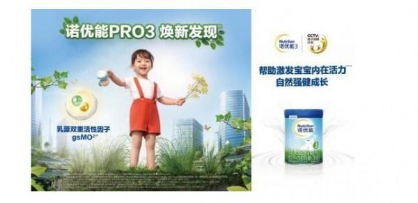 2020性价比高的诺优能PRO奶粉新品     双重活性因子gsMO²帮助宝宝强健成长