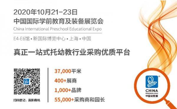 2020CPE中国幼教展参观登记倒计时,这张邀请函你收到了吗?