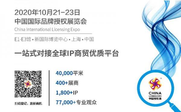2020CLE中國授權展即將在滬召開,原來IP授權還可以這樣玩