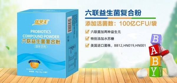 优贝美六联益生菌复合粉 添加活菌数100亿CFU/袋  给肠胃更好的呵护