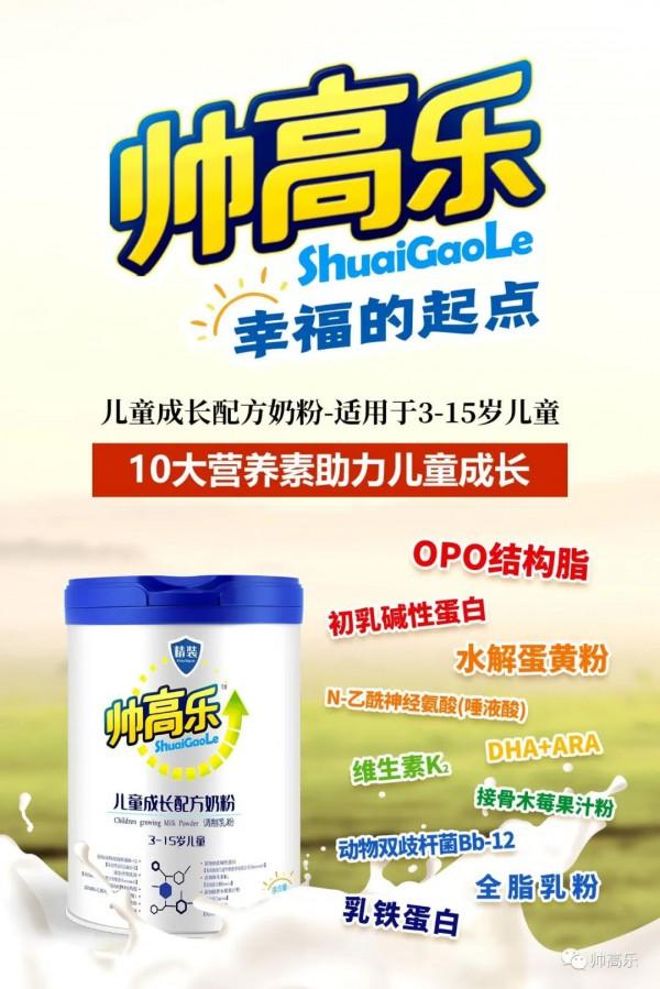 帅高乐儿童成长配方奶粉  3-15岁儿童奶粉  开启成长新动力