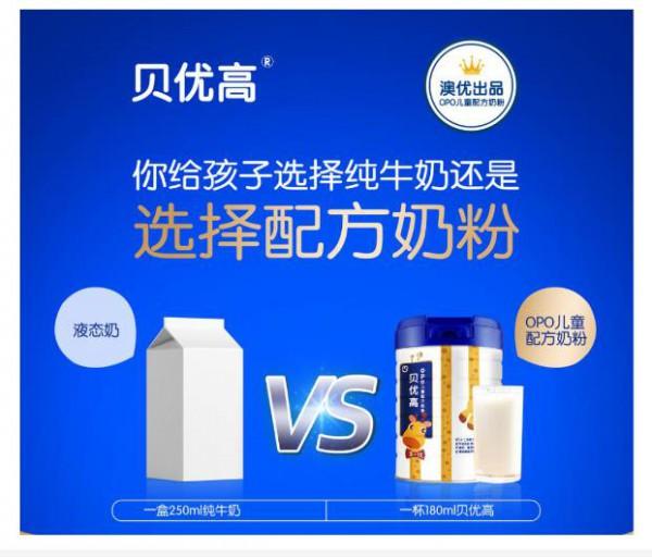 液态奶vs儿童配方奶粉如何选?贝优高OPO儿童奶粉 帮助宝宝肠胃更好吸收