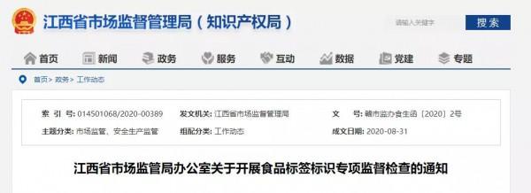 江西严打食品标签标识违法行为 重点检查乳制品等食品