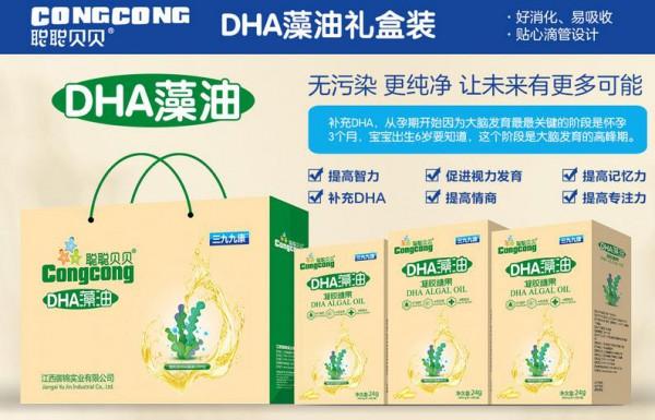 聪聪贝贝DHA藻油凝胶糖果 小小一粒 天然更纯净 为宝宝视力、智力增添源源动力