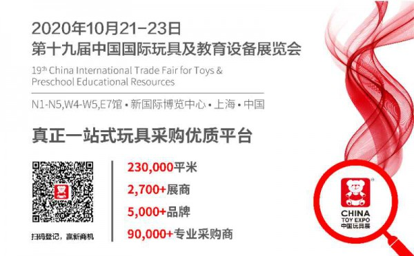 CTE中國玩具展即將開幕,教育類新品成吸睛亮點