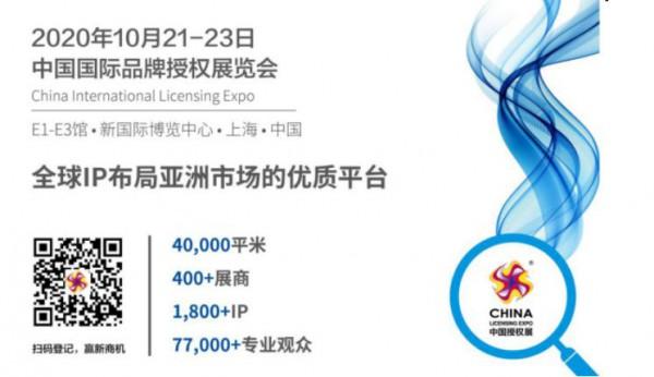 CLE中國授權展打造跨界合作新案例 參觀預登記火熱進行中