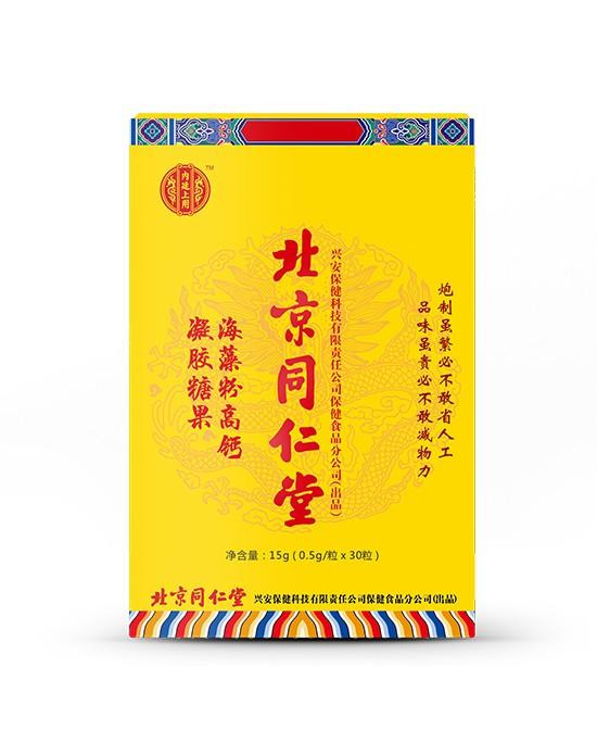 北京同仁堂营养品海藻粉高钙凝胶糖果  爱尔兰红海藻钙性状稳定·易吸收