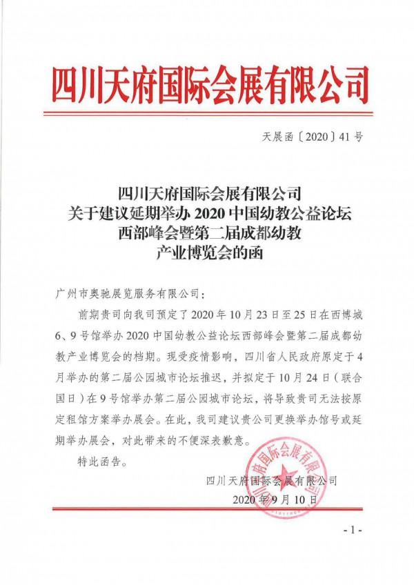 """關于""""2020中國幼教公益論壇西部峰會暨第二屆成都幼教產業博覽會""""調整舉辦的通知"""