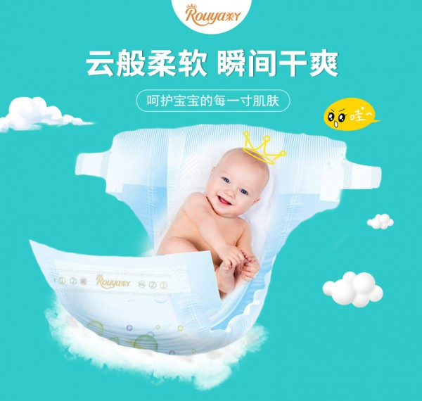 柔丫婴儿超薄透气纸尿裤    让宝宝随心畅动更舒适·持久呵护更省心