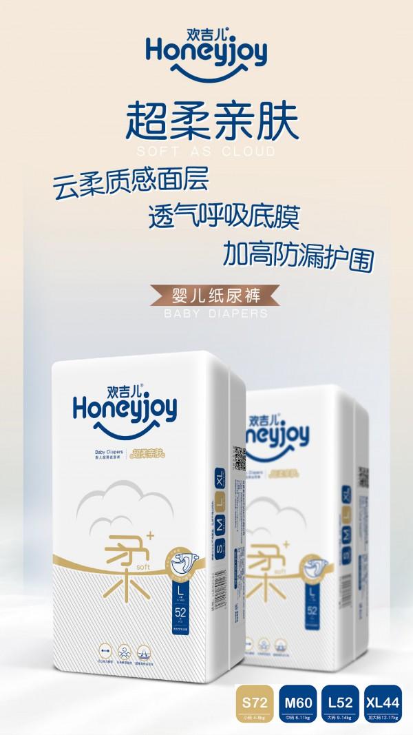 恭賀:歡吉兒紙尿褲品牌新簽河南-商丘蔣成偉一名代理