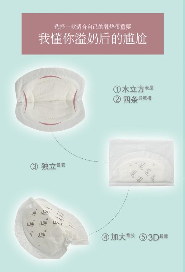哺乳期容易溢奶怎么办?哇爱防溢一次性乳垫 轻薄透气大吸收 帮你轻松吸奶不尴尬