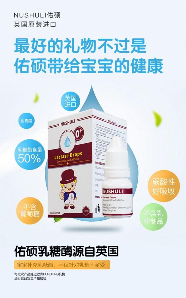 乳糖不耐受是不是就不能喝奶粉了呢?英国佑硕乳糖酶呵护宝宝健康