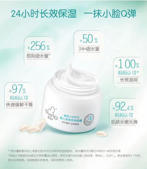 启初婴儿多效倍润面霜    24小时长效保湿·一抹小脸Q弹