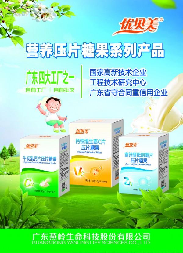 优贝美婴幼儿健康营养品即将亮相2020年CBME中国孕婴童展  展位号:2-2B15期待您的莅临