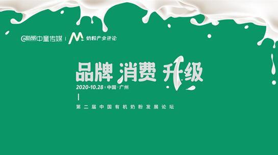 第二屆中國有機奶粉發展論壇正式官   精準卡位高端定位