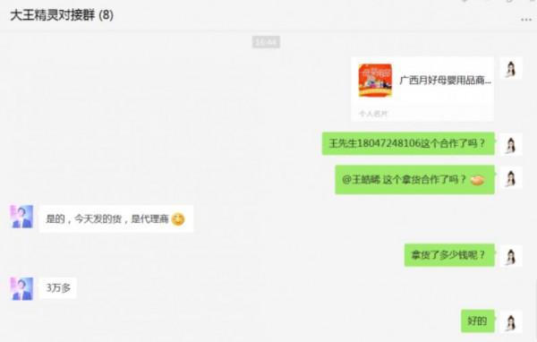 恭賀:大王精靈紙尿褲品牌新簽廣西-南寧王老板一名代理商