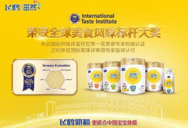 中國飛鶴榮獲全球美食風味標桿大獎   再次步入全球美食行業權威領獎臺