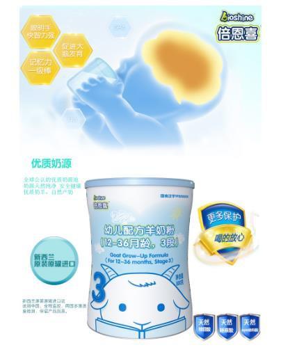 倍恩喜幼儿配方羊奶粉·新西兰原装进口 纯羊乳蛋白配方 为宝宝成长护航
