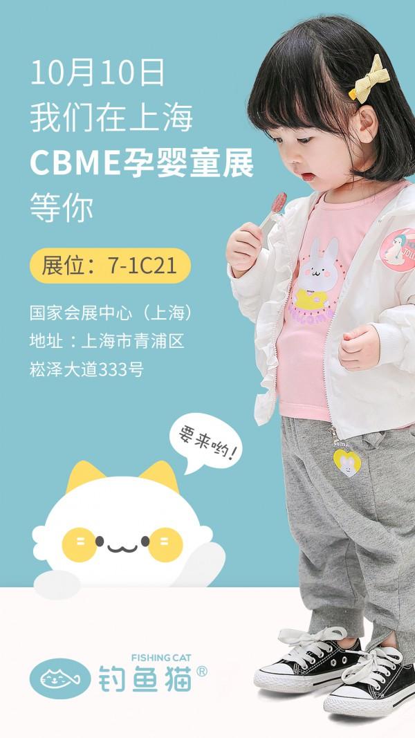"2020CBME孕嬰童展即將來襲 釣魚貓童裝品牌與你相約十月 在""滬""等你來!"