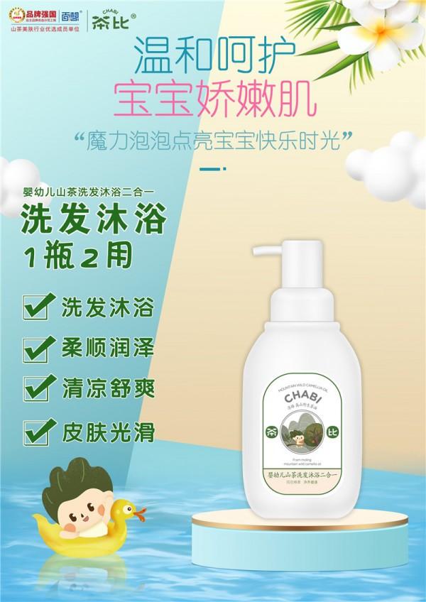 茶比高山野生茶油淳臻护理产品  呵护幼儿肌肤健康
