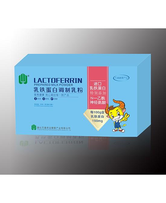 万通乳铁蛋白调制乳粉 构筑强屏障 营养护成长