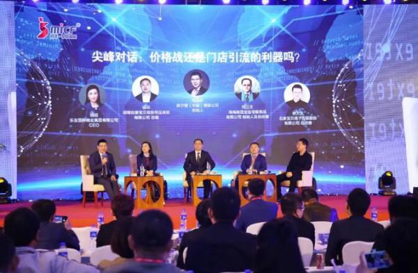 """""""数据洞见未来""""中国孕婴童产业数字化论坛"""