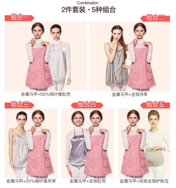 婧麒孕妇防辐射服 时尚百搭 实力防辐射