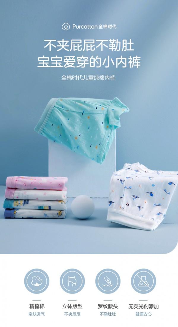 全棉时代儿童内裤 柔软透气不勒肚 宝宝爱穿的小内裤