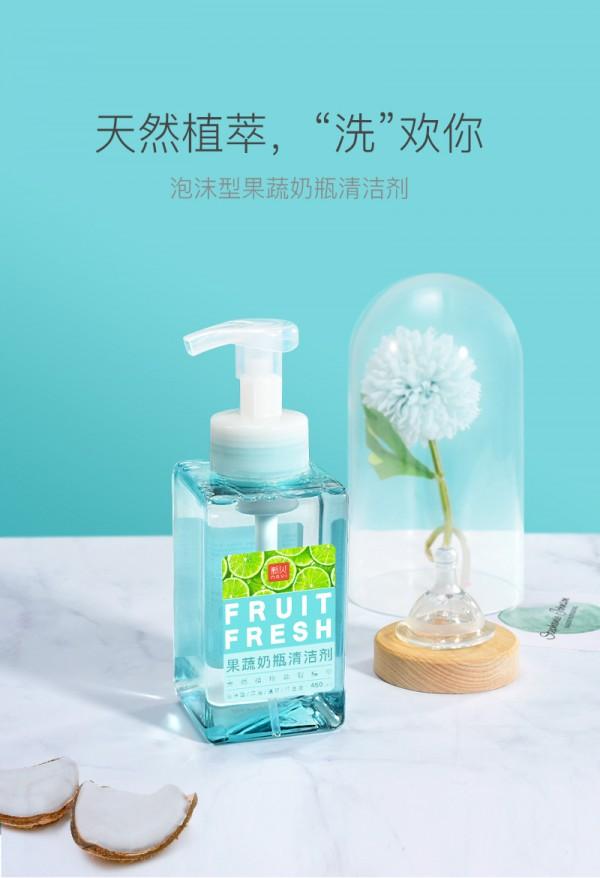 新贝果蔬奶瓶清洁剂 天然植萃 高能去渍 奶瓶污渍一洗就净