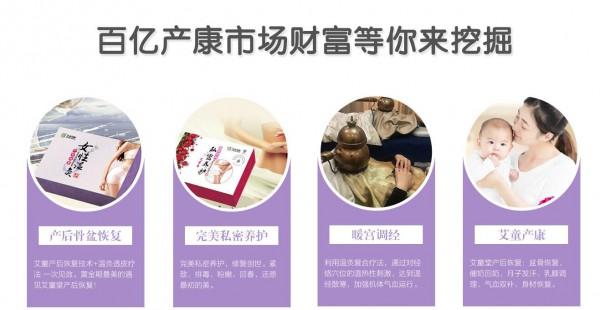 健康产业将迎来发展新机遇  艾童堂诚邀关注·加入
