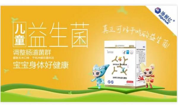 """池根亿活性益生菌(儿童型)——守护宝宝肠道健康的主力""""菌"""""""