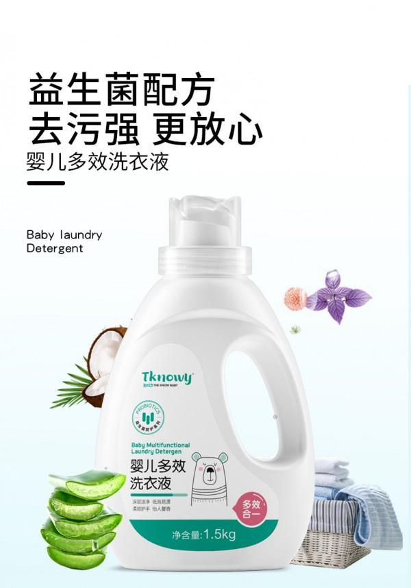 知幼婴儿多效洗衣液 益生菌配方 洗净宝宝脏衣物