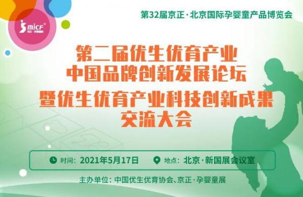 第32届京正·北京孕婴童展,精彩活动先睹为快