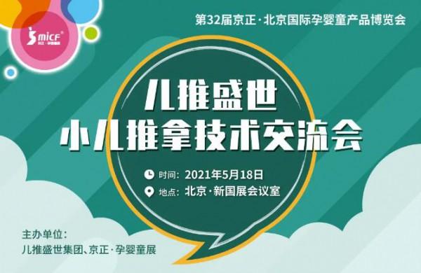 第32屆京正·北京孕嬰童展,精彩活動先睹為快