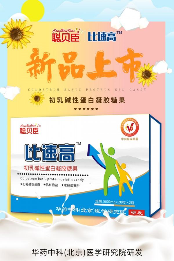 恭贺:聪贝臣营养品新签哈尔滨张先生、广西·百色黄利珍两名代理商