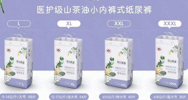 医护级山茶油纸尿裤贝儿优品入驻全球婴童网  战略合作共拓市场