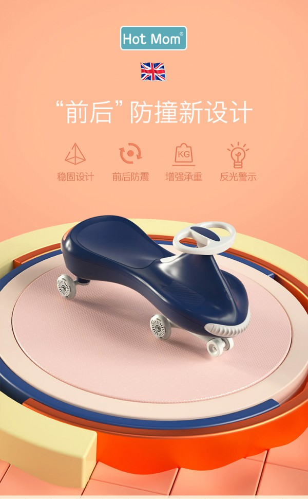 hotmom儿童扭扭车摇摆车    多方面防护·加强保护