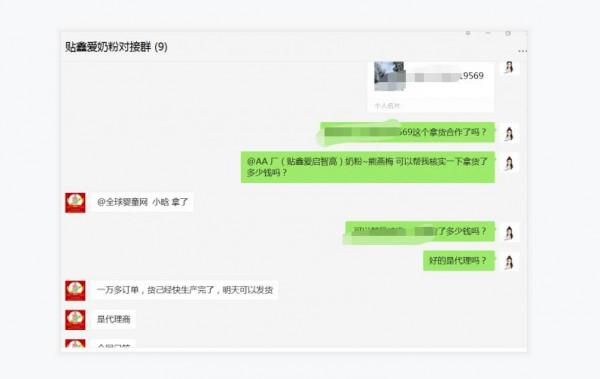恭贺:贴鑫爱奶粉品牌新签福建福州谢先生一名代理商