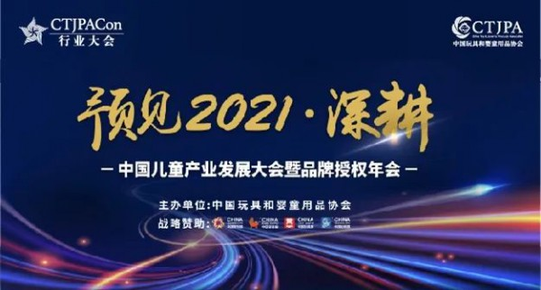 2021中国品牌授权年会 D1(4月7日)活动预告