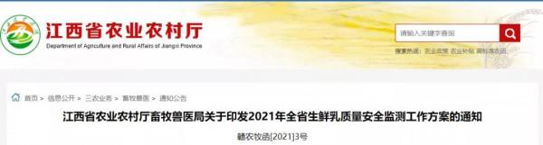 江西省農業農村廳印發2021年全省生鮮乳質量安全監測工作方案