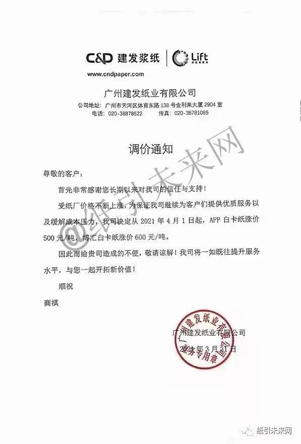 4月紙價將再次調整 龍頭紙廠發布停機限產通知
