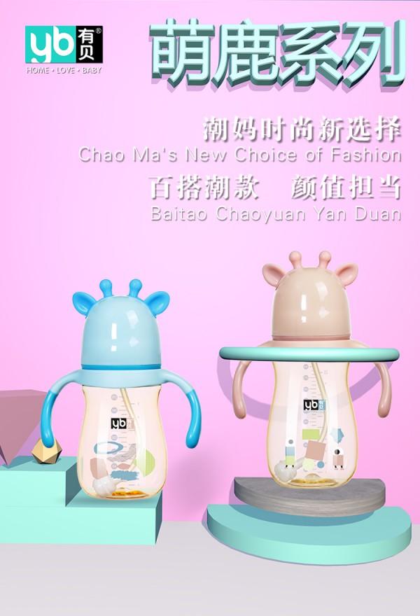 恭賀:新疆-阿克蘇劉老板成功代理有貝奶瓶品牌